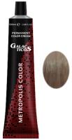 Galacticos Professional Metropolis Color - 10/12 Ultra blond ash pearl светлый блондин пепельно перламутровый крем краска для волос