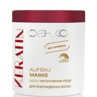 С:EHKO Keratin - Маска для повреждённых волос