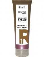Ollin Perfect Hair Brilliance Repair 1 - Шампунь-максимум. Шаг 1, 250мл