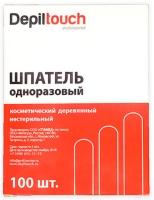 Depiltouch - Шпатель деревянный нестерильный 140*16 мм