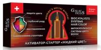 Galacticos Professional Fluid Colour - Активатор-стартер фитокатализатор системы цвета волос