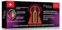 Galacticos Professional - Блиц-терапия против выпадения волос, активатор роста волос