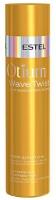 Estel Professional Otium Wave Twist - Крем-шампунь для вьющихся волос