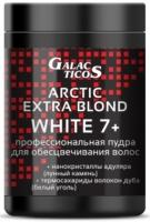 Galacticos Professional POWDER BLEACH (WHITE) - Пудра для обесцвечивания (белая) в банке