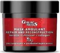 Galacticos Professional MASK SUPPORT AND RECONSTRUCTION - Маска К3: кератин+креатин+коллаген
