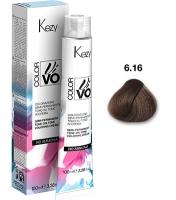 Kezy Color Vivo No Ammonia - 6.16 Темный блондин пепельный интенсивный, 100 мл