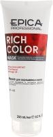 Epica маска для окрашенных волос с маслом макадамии и экстрактом виноградных косточек Rich Color