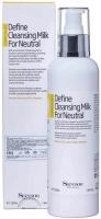 Skindom очищающее молочко для нормальной кожи Define Cleansing Milk For Neutral