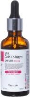 Skindom сыворотка 24К Gold коллагеновая для лица отбеливающая с коллоидным золотом 24k Gold collagen serum Whitening