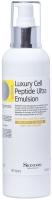 Skindom ультра эмульсия для лица с элитными клеточными пептидами Luxury Cell Peptide Ultra Emulsion