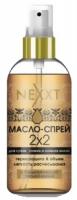 NEXXT - Масло-спрей для сухих, тонких и ломких волос