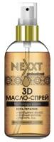 NEXXT - 3D масло-спрей кера-терапия выпадения, жирности и перхоти