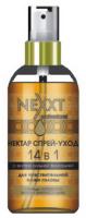 NEXXT - Нектар спрей-уход 14в1 с экстрасильной фиксацией