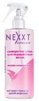 Nexxt Styling - Сыворотка-уход 2х-фазная для окрашенных волос с экстрактами граната и дикой моркови