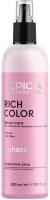 Epica двухфазная сыворотка-уход для окрашенных волос с маслом макадамии и экстрактом виноградных косточек Rich Color