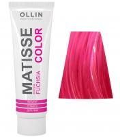 "Ollin Professional Matisse Color Fuchsia - Пигмент прямого действия ""Фуксия"""