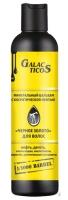 Galacticos Professional Mineral Balm Cosmetic Oil - Минеральный бальзам с косметической нефтью