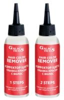 Galacticos Professional Hair Color Remover 2 Steps - Корректор цвета для удаления краски с волос (2 шага)