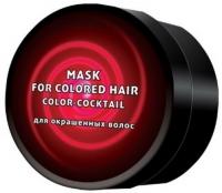 Galacticos Professional EUROPA MASK FOR COLORED HAIR - Маска колор-коктейль для окрашенных волос