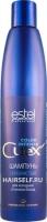 Estel Professional Curex Color Intense - Серебристый шампунь для волос для холодных оттенков блонд