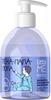 Estel Professional - Детский гель Little Me для подмывания для мальчиков