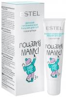 Estel Professional - Детский гигиенический бальзам для губ Little Me