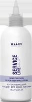 OLLIN Service Line Успокаивающий лосьон д/кожи головы, 100 ml