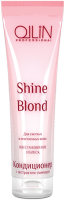 OLLIN Shine blond Кондиционер с экстрактом эхинацеи