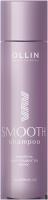 Ollin Professional Curl Hair Smooth Hair Shampoo - Шампунь для гладкости волос