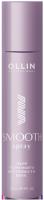 Ollin Professional Curl Hair Thermal Protection Smoothing Spray - Термозащитный разглаживающий спрей