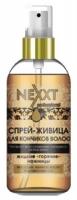 NEXXT - Спрей-живица для кончиков волос