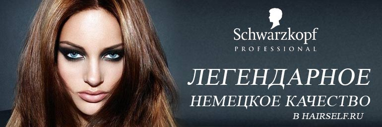 schwarzkopf professional hairself.ru